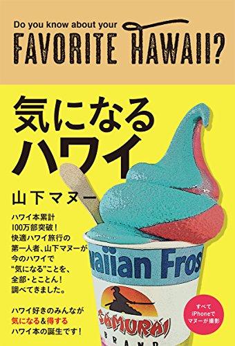 気になるハワイ (TOKYO NEWS BOOKS)