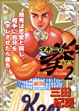 マネーの拳(2) (ビッグコミックス)