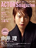 ACTORS magazine (アクターズマガジン) Vol.3 (OAK MOOK 364)