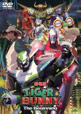 劇場版 TIGER & BUNNY タイガー アンド バニー The Beginning [レンタル落ち]