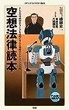 空想法律読本 (メディアファクトリー新書)