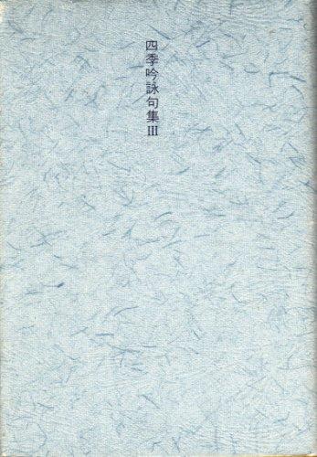 四季吟詠句集 (3)
