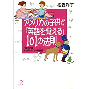 アメリカの子供が「英語を覚える」101の法則 日本人には目からウロコの発音術 (講談社+α文庫) [Kindle版]