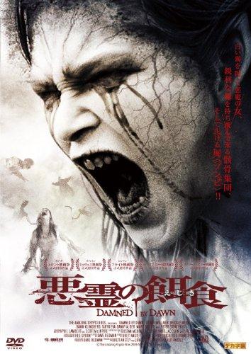 悪霊の餌食 [DVD]