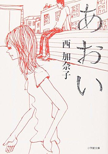 あおい (小学館文庫)