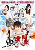 Oh!透明人間 [DVD]