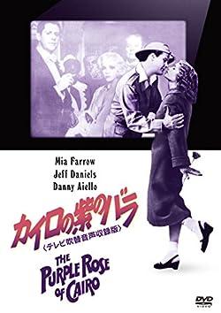 カイロの紫のバラ(テレビ吹替音声収録版) [DVD]