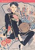 雨柳堂夢咄 其ノ六 (眠れぬ夜の奇妙な話コミックス)
