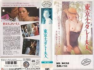 東京チャタレー夫人 [VHS]