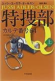 特捜部Q―カルテ番号64―(上) (ハヤカワ・ミステリ文庫)