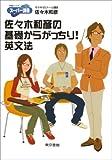 佐々木和彦の基礎からがっちり!英文法 (東書の大学入試シリーズ—スーパー講座)