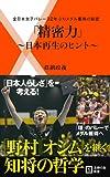 「精密力」~日本再生のヒント~―全日本女子バレー32年ぶりメダル獲得の秘密 (主婦の友新書)