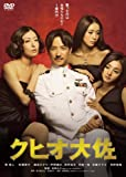 クヒオ大佐<廉価版> [DVD]