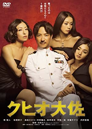クヒオ大佐 廉価版 [DVD]