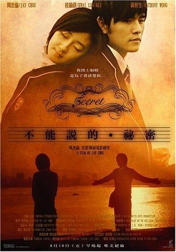 不能説的秘密 通常版(台湾盤) [DVD]