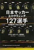 日本サッカースカウティング127選手