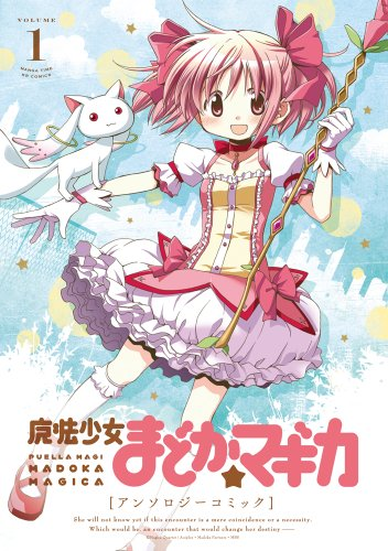 魔法少女まどか☆マギカ アンソロジーコミック (1) (まんがタイムKRコミックス フォワードシリーズ)