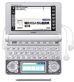 カシオEX-word 電子辞書 ポルトガル語モデル XD-N7800