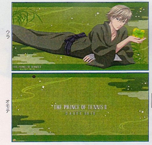 [Jump Festa 2013 Exclusive] New Prince of Tennis - Big Towel C [Kuranosuke Shiraishi]