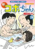 新コボちゃん (26) (まんがタイムコミックス)