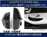 SSKPRODUCT メルセデスベンツ W205 AMG Cクラス 左ハンドル専用 アームレストボックス 前座席用 対象車種 AMG C63 C63S C450 4MATIC W205 FRONT