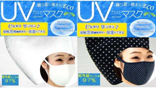 UVカットマスク 繰り返し使えて肌にやさしい 2枚入り 無地 オフホワイト 水玉ネイビー Tー56