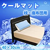 冷却クールジェルマット エコクール 低反発ジェルパッド ECO COOL GEL 枕用・座面シート用(固定ゴム付)