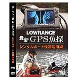 【DVD】 ボレアス ローランス最新GPS魚探 レンタルボート快適活用術 BOREAS