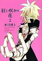 狂い咲きの花 (2) (ウィングス・コミックス)