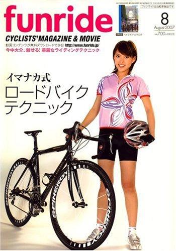 funride (ファンライド) 2007年 08月号 [雑誌]