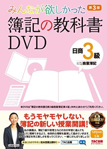 みんなが欲しかった 簿記の教科書DVD 日商3級 商業簿記 第3版 (みんなが欲しかったシリーズ)