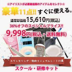 スタッフ育成・プロ向けスクール開催用特別トライアル豪華11点キット