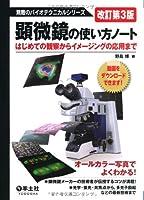 顕微鏡の使い方ノート―はじめての観察からイメージングの応用まで (無敵のバイオテクニカルシリーズ)