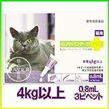 アドバンテージプラス 猫用 0.8mL 4kg以上 1箱3ピペット(動物用医薬品)