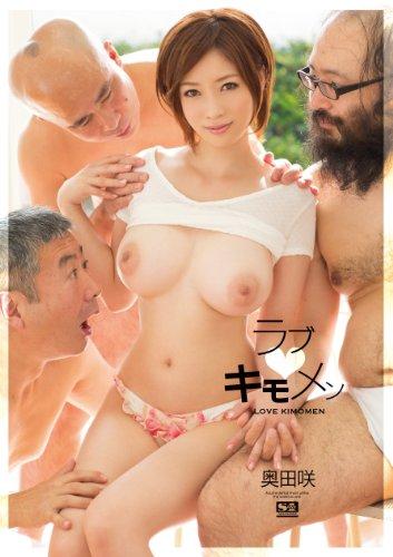 ラブキモメン 奥田咲 エスワン ナンバーワンスタイル [DVD]