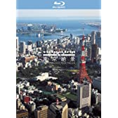 virtual trip 空撮 東京絶景 TOKYO DAYLIGHT FROM THE AIR [Blu-ray]