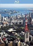 virtual trip 空撮 東京絶景 TOKYO DAYLIGHT FROM THE AIR [Blu-ray]