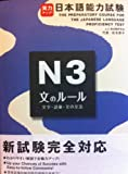 CLOSEOUT: Power Up! N3 Sentences & Vocabulary Bun no Ruru -- The Preparatory Course for the Japanese Language Proficiency Test by Unicom