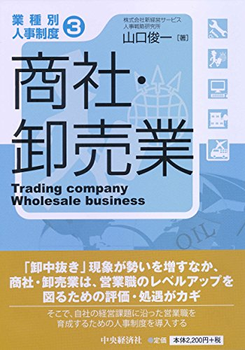 3 商社・卸売業 (【業種別人事制度】)
