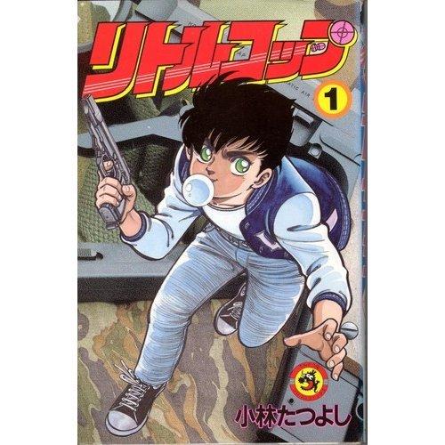 リトルコップ 1 (てんとう虫コミックス)