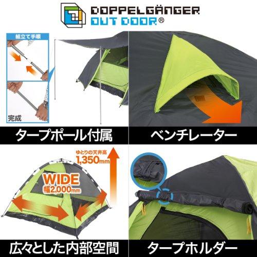 DOPPELGANGER(ドッペルギャンガー) ワンタッチテント T3-79 タープ付き3人用テント タープポール付き