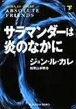 サラマンダーは炎のなかに〈下〉 (光文社文庫)