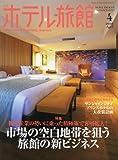 月刊ホテル旅館 2016年 04 月号 [雑誌]