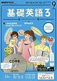 NHKラジオ 基礎英語3CD付き 2016年 09 月号 [雑誌]