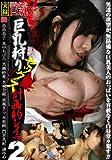 巨乳狩りセックス計画的レイプ 2 [DVD]