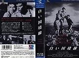 白い国境線【字幕版】 [VHS] 北野義則ヨーロッパ映画ソムリエ 1951年ヨーロッパ映画BEST10