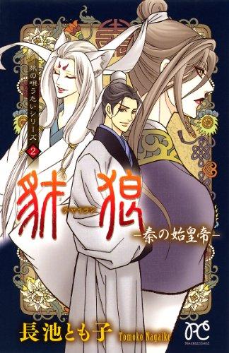 豺狼ー秦の始皇帝―旅の唄うたいシリーズ2