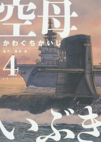 空母いぶき 4 (ビッグコミックス)