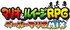 マリオ&ルイージRPG...