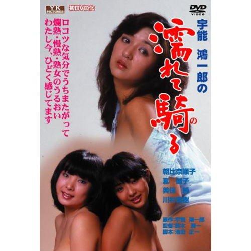 宇能鴻一郎の 濡れて騎る   NYK-203 [DVD]